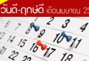 วันดี – ฤกษ์ดีเดือนเมษายน 2560